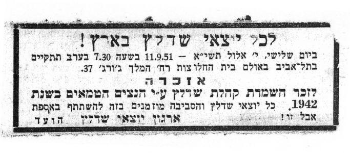 הזמנה לאזכרה שנתית 1951