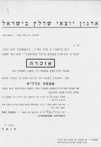 הזמנה לאזכרה שנתית 1957