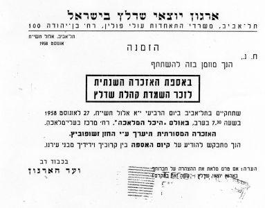 הזמנה לאזכרה שנתית 1958