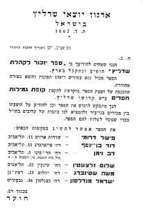הכרזה על השקת הספר 1957