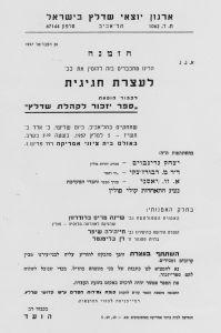 הזמנה לעצרת השקת הספר 1957