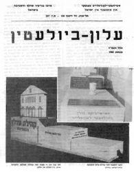עלון-ביולעטין אוגוסט 1985