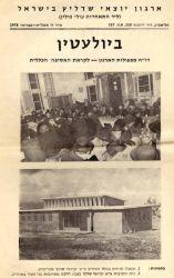 עלון-ביולעטין פברואר 1978