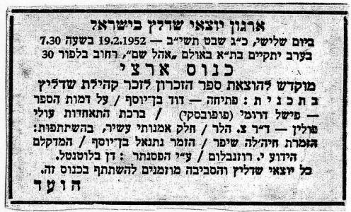 הזמנה לכינוס ארצי 1952