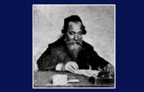 Rabi Kalman Eliezer Frenkel: Orthodox Siedlce- Town Rabbis