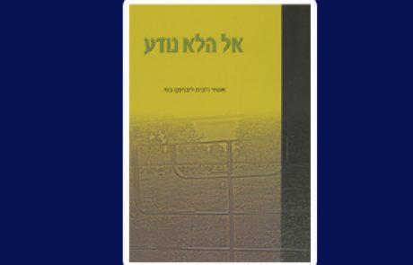 אל הלא נודע: משפחת הרב יעקב מנדלבאום 1939-1948