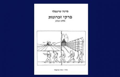 פרקי זכרונות 1916-1996