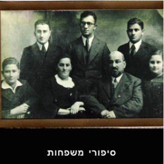 family-stories
