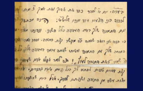 Letter from Baruch Mordechai Kramarz to his son David (Cnaani)